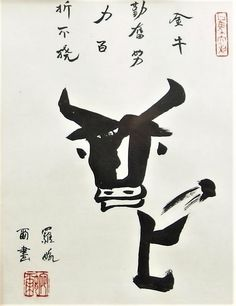 Year of the Ox Chinese Calligraphy Scroll / Chinese Zodiac Ox / Ox in Chinese Symbols / Year of the Ox Painting / Wall Scroll New Year Calligraphy, Calligraphy Ink, Chinese Calligraphy, Salvador Dali, Moleskine, Ox Chinese Zodiac, Ink Pen Art, Chinese Brush, Chinese Symbols
