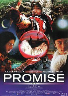 PROMISE/無極(2006.2.16)