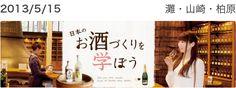 日本のお酒づくりを学ぼう