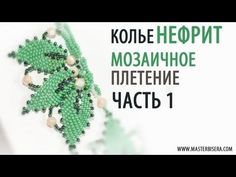 part Мозаичное плетение Часть 1 Jewelry Making Tutorials, Beading Tutorials, Beaded Jewelry Patterns, Beading Patterns, Necklace Tutorial, Beaded Brooch, Beads And Wire, Loom Beading, How To Make Beads