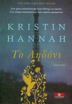 ΤΟ ΑΗΔΟΝΙ Kristin Hannah, Nightingale, New York Times, Novels, My Favorite Things, Reading, Books, Movie Posters, June