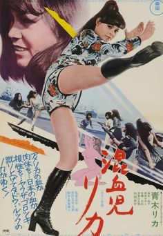 Japanese Female, Japanese Film, Japanese Poster, Cinema Posters, Film Posters, Harajuku Japan, Foreign Movies, Heroines, Asian Woman