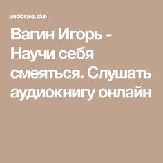Вагин Игорь - Научи себя смеяться. Слушать аудиокнигу онлайн