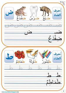 كراس خط جميلة جدا من المدينة المنورة - موارد المعلم Write Arabic, Learn Arabic Alphabet, Writing Boards, Arabic Language, Learning Arabic, Grade 1, Blog, Kids, Hand Writing