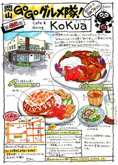 Japanese food illustration from Okayama Go Go Gourmet Corps (ernie.exblog.jp/) Food To Go, Food And Drink, Japanese Food Art, Food Map, Pinterest Instagram, Food Poster Design, Food Sketch, Okayama, Japanese Graphic Design