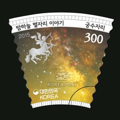 Korean Stamps, Stories of the Constellations 2015.02.27