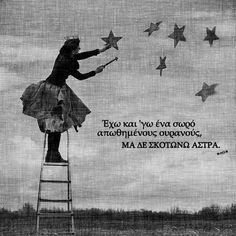 Image in quotes collection by Christina Kitsou Greek Quotes, Find Image, Me Quotes, How To Get, Words, Inspiration, Biblical Inspiration, Ego Quotes, Horse