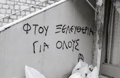 Find images and videos about greek quotes, greek and τοιχοσ on We Heart It - the app to get lost in what you love. Art Quotes, Love Quotes, Inspirational Quotes, Happy Pictures, Famous Last Words, Greek Quotes, Quote Posters, Love Words, Qoutes