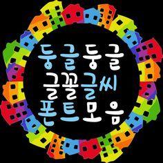 Fonts, Symbols, Peace, Education, Birthday, Design, Designer Fonts, Birthdays, Types Of Font Styles