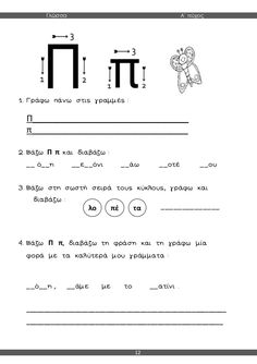 Τεύχος Γλώσσας Α΄ Δημοτικού Alphabet Book, Speech And Language, Margarita, Worksheets, Math Equations, Education, School, Books, Greek
