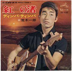 """Nagisa"" 「紅の渚」by Red Ichiro Araki 荒木一郎 1967"
