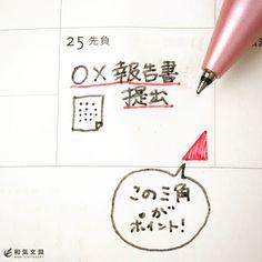 文房具の和気文具さんはInstagramを利用しています:「本日のプチ手帳術『締切さんかく』 ・ 月間ブロックの右下に三角を書いておくと『締切日』が視覚的に分かりやすくなりますよ~(^^) ・ とっても簡単なマーク『締め切りさんかく』是非おためしくださいね〜 ・ #手帳術 #手帳 #月間ブロック #sta_hori #dy_holi…」