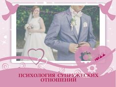 Какие они мифы о современном браке? Подробнее: https://do-kyrs.tiu.ru/a199836-samye-populyarnye-mify.html