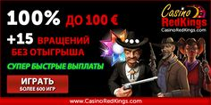 Casino RedKings  настоящее казино United Kingdom,  с обходом блокировки , можно скачать и иметь доступ в любое время , которое было запущ... Best Casino, Joker, Comic Books, Comics, Movie Posters, Fictional Characters, Film Poster, The Joker, Cartoons