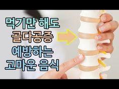 먹기만 해도 골다공증 예방하는 고마운 음식 - YouTube Health, Youtube, Health Care, Healthy, Salud