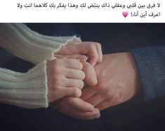 Short Quotes Love, Arabic Love Quotes, Romantic Love Quotes, Love Quotes For Him, Wisdom Quotes, Book Quotes, Words Quotes, Life Quotes, Qoutes