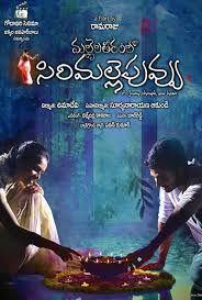 Mallela Theeram lo Sirimalle Puvvu is a 2013 Telugu film directed by Rama Raju. The film stars Dr.Kranthi Chand, Sri Divya in lead roles.
