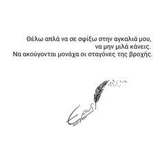 #ερως #gr #ερωτας #quotes #greekquotes #thoughts #feelings #στιχακια #stixakia #ελληνικα #ελληνικαστιχακια #greekpost #greekstatus #greek… Greek Quotes, Romance, Thoughts, Memes, Couples, Crafts, Diy, Romance Film, Romances