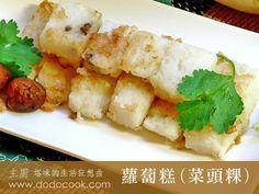 【 蘿蔔糕(菜頭粿) 】by 塔咪的生活狂想曲 食譜:http://www.dodocook.com/recipe/45681