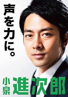 「小泉進次郎 選挙ポスター」の画像検索結果
