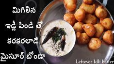 #leftover #idli batter punugulu #pallichutney మిగిలిన ఇడ్లిపిండి తో పున... Indian Breakfast, Breakfast Items, Chutney, Baked Potato, Baking, Ethnic Recipes, Food, Bakken, Eten