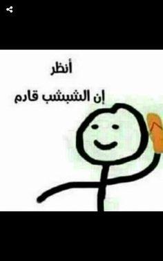 13 Best ملصقات مضحكة Images Funny Arabic Quotes Arabic Funny