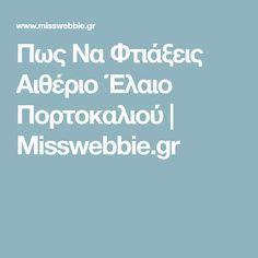Πως Να Φτιάξεις Αιθέριο Έλαιο Πορτοκαλιού   Misswebbie.gr
