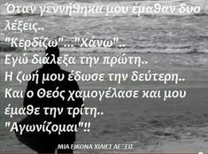 Greek Quotes, Great Words, Inevitable, Book Quotes, Picture Quotes, Picture Video, Life Is Good, Quotations, Meant To Be