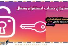 استرجاع حساب انستقرام معطل 2021 2020 Instagram Accounts Instagram Accounting