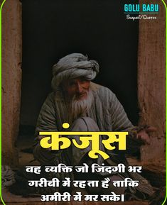 Zindagi Quotes, Life Quotes To Live By, Poetry, Corner, God, Feelings, Photos, Dios, Pictures