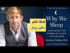 لماذا ننام ماثيو ووكر pdf