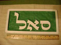 Kabbalah Sign: Abundance 72 Names of God