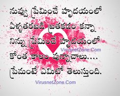 15 New Telugu Breaking Love Quotes - Gvnhub Top Love Quotes, Special Love Quotes, Love Quotes For Him Deep, Love Quotes With Images, Life Quotes Inspirational Motivation, Inspirational Quotes With Images, Positive Quotes, Love Failure Quotes, Quotes About Love And Relationships