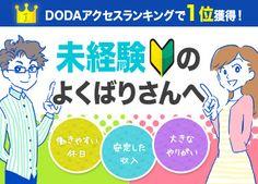 九州の転職・求人情報- DODA