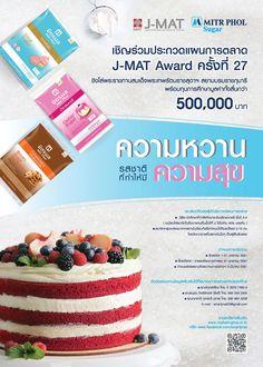 """สมาคมการตลาดแห่งประเทศไทย ร่วมกับ บริษัท น้ำตาลมิตรผล จำกัด เชิญชวน นิสิต-นักศึกษา สมัครเข้าร่วม โครงการประกวดแผนการตลาด J-MAT AWARD ครั้งที่ 27 ภายใต้หัวข้อ """"ความหวาน รสชาติที่ทำให้มีความสุข"""""""