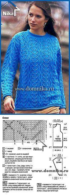 Узорчатый пуловер из пряжи василькового цвета.