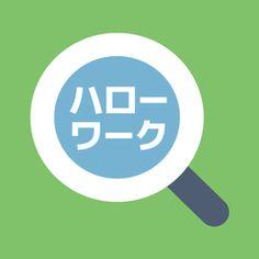 ハローワーク専用の求人検索アプリ-仕事情報が無料で探せる
