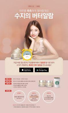 #더페이스샵 #수지의버터알람 Cosmetic Web, Cosmetic Design, Visual Advertising, Advertising Design, Online Web Design, Korea Design, Ad Photography, Magazine Layout Design, Event Banner