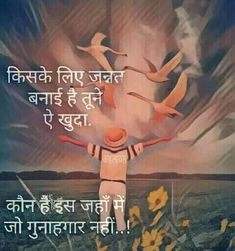 Sab h gunahgaar yahan Shyari Quotes, Motivational Picture Quotes, People Quotes, Inspirational Quotes, True Quotes About Life, Hindi Quotes On Life, Life Quotes, Deep Words, True Words