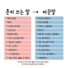Wise Quotes, Inspirational Quotes, Alphabet Code, Good Sentences, Korean Words, Event Page, Learn Korean, Korean Language, English Study