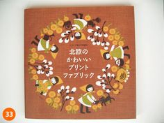 japanese patterns on Flickr - Photo Sharing!