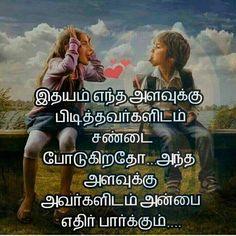 Life Coach Quotes, Good Life Quotes, Best Friend Quotes, Smile Quotes, True Quotes, Qoutes, Tamil Love Quotes, Smile Word, Real Friendship Quotes