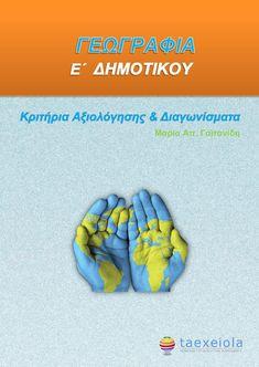 Μαρία Απ. Γαϊτανίδη Greek Language, Geography, First Class