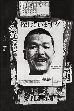 深瀬昌久:F-1で写したプロの自写像 Canon F-1:広告-1975年