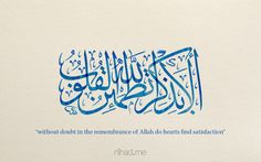 without doubt in the remembrance of ALLAH. Jesus Cartoon, Islamic Art Calligraphy, Allah, Typography, Notes, Digital, Quran, Hat, Blue