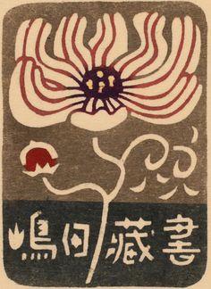 Japanese Prints, Japanese Art, Graphic Design Illustration, Illustration Art, Matchbox Art, Art Japonais, Art Graphique, Aesthetic Art, Asian Art
