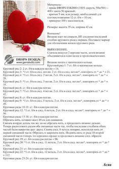 Подушка сердце крючком - описание вязания
