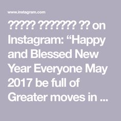 """𝓜𝓪𝓻𝓲𝓪 𝓑𝓻𝓪𝓷𝓼𝓸𝓷 🅜🅑 on Instagram: """"Happy and Blessed New Year Everyone  May 2017 be full of Greater moves in every area of your life in Jesus name  #meizoncharis #2017…"""" May 2017, Names Of Jesus, Your Life, Parents, Blessed, Happy, Instagram, Dads, Raising Kids"""