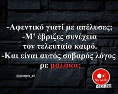 Funny Greek Quotes, Funny Picture Quotes, Funny Quotes, Lol, Insta Story, Sarcasm, Minions, Wisdom, Humor