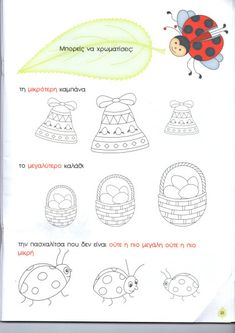 img236 Easter Crafts, Easter Ideas, Happy Easter, Diagram, Activities, Words, Maths, Greek, Education